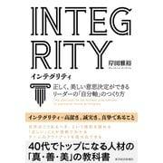 INTEGRITY インテグリティ-正しく、美しい意思決定ができるリーダーの「自分軸」のつくり方(東洋経済新報社) [電子書籍]