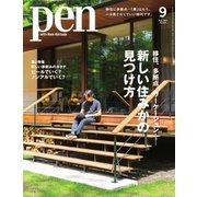 Pen(ペン) 2021年9月号(CCCメディアハウス) [電子書籍]