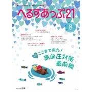 へるすあっぷ21 №442(法研) [電子書籍]