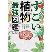 すごい植物最強図鑑(中央公論新社) [電子書籍]