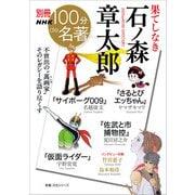 別冊NHK100分de名著 果てしなき 石ノ森章太郎(NHK出版) [電子書籍]
