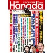 月刊Hanada 2021年9月号(飛鳥新社) [電子書籍]