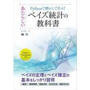 Pythonで動かして学ぶ!あたらしいベイズ統計の教科書 (翔泳社) [電子書籍]