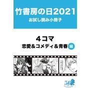 竹書房の日2021記念小冊子 4コマ 恋愛&コメディ&青春編(竹書房) [電子書籍]