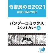 竹書房の日2021記念小冊子 バンブーコミックス ネクストカマー編(竹書房) [電子書籍]