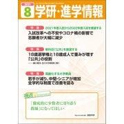 学研・進学情報2021年8月号(学研) [電子書籍]