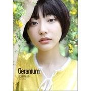 武田玲奈 Geranium(小学館) [電子書籍]