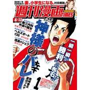 週刊漫画TIMES 2021年8/13号(芳文社) [電子書籍]