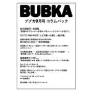 BUBKA コラムパック 2021年9月号(白夜書房) [電子書籍]