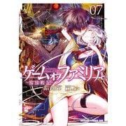 ゲーム オブ ファミリア-家族戦記- 07(KADOKAWA) [電子書籍]