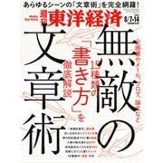 週刊東洋経済 2021/8/7-14合併特大号(東洋経済新報社) [電子書籍]