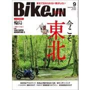 BikeJIN/培倶人 2021年9月号 Vol.223(実業之日本社) [電子書籍]