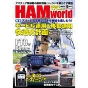 HAM world 2021年9月号(コスミック出版) [電子書籍]