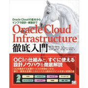 Oracle Cloud Infrastructure徹底入門 Oracle Cloudの基本からインフラ設計・構築まで(翔泳社) [電子書籍]