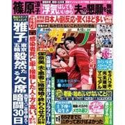 週刊女性セブン 2021年8/12号(小学館) [電子書籍]