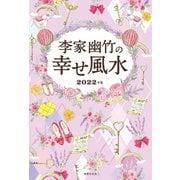 李家幽竹の幸せ風水(世界文化社) [電子書籍]