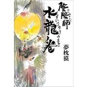 陰陽師 水龍ノ巻(文藝春秋) [電子書籍]