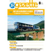 JRガゼット_2021年8月号(交通新聞社) [電子書籍]