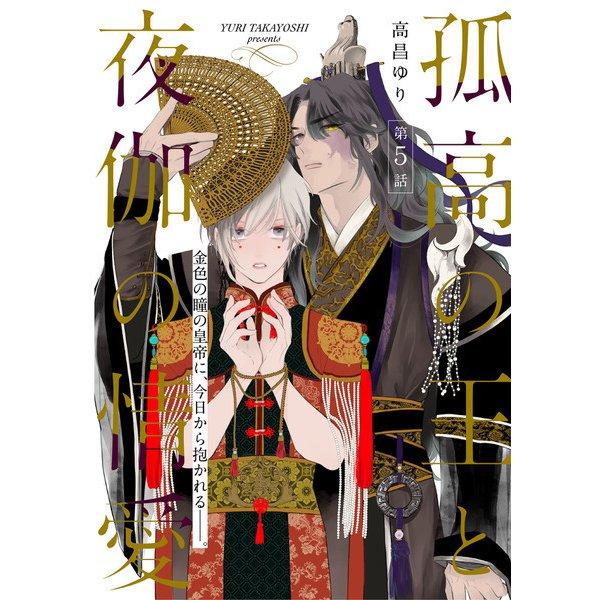 孤高の王と夜伽の情愛【第五話】【特典付き】(KADOKAWA) [電子書籍]