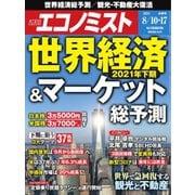 エコノミスト 2021年8/10・17合併号(毎日新聞出版) [電子書籍]