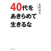 40代をあきらめて生きるな(きずな出版)(PHP研究所) [電子書籍]
