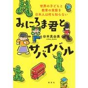 みにろま君とサバイバル 世界の子どもと教育の実態を日本人は何も知らない(集英社) [電子書籍]
