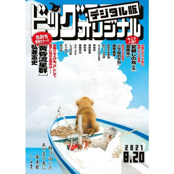 ビッグコミックオリジナル 2021年16号(2021年8月5日発売)(小学館) [電子書籍]