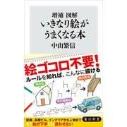 増補 図解 いきなり絵がうまくなる本(KADOKAWA) [電子書籍]