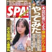 SPA!(スパ) 2021年8/10・17合併号(扶桑社) [電子書籍]