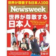 ニューズウィーク日本版 2021年8/10-17号(CCCメディアハウス) [電子書籍]