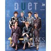 Duet(デュエット) 2021年9月号(集英社) [電子書籍]