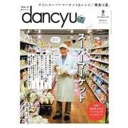 dancyu 2021年9月号(プレジデント社) [電子書籍]