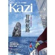 月刊 Kazi(カジ)2021年09月号(舵社) [電子書籍]