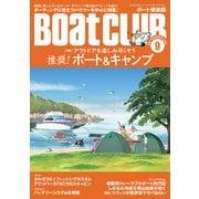 月刊 Boat CLUB(ボートクラブ)2021年09月号(舵社) [電子書籍]
