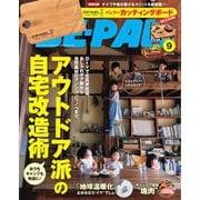 BE-PAL(ビーパル) 2021年9月号(小学館) [電子書籍]