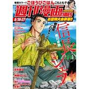 週刊漫画TIMES 2021年8/20・27合併号(芳文社) [電子書籍]