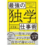 最強の「独学」仕事術(宝島社) [電子書籍]