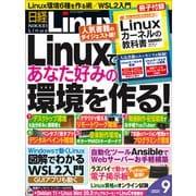 日経Linux(リナックス) 2021年9月号(日経BP出版) [電子書籍]