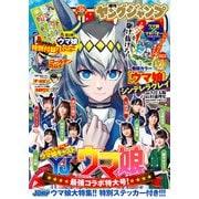 ヤングジャンプ 2021 No.39(集英社) [電子書籍]