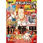 グランドジャンプ 2021 No.18(集英社) [電子書籍]