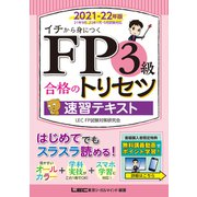FP3級合格のトリセツ 速習テキスト 2021-22年版(東京リーガルマインド) [電子書籍]