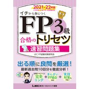 FP3級合格のトリセツ 速習問題集 2021-22年版(東京リーガルマインド) [電子書籍]