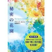 秘密の花園【電子特典付き】(KADOKAWA) [電子書籍]