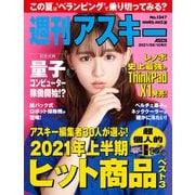 週刊アスキーNo.1347(2021年8月10日発行)(角川アスキー総合研究所) [電子書籍]