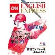 (音声DL付き)CNN ENGLISH EXPRESS 2021年9月号(朝日出版社) [電子書籍]