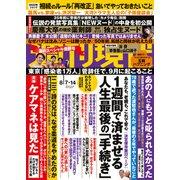 週刊現代 2021年8月7日・14日号(講談社) [電子書籍]