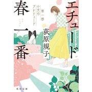 エチュード春一番 第一曲 小犬のプレリュード(KADOKAWA) [電子書籍]