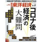 週刊東洋経済 2021/8/21号(東洋経済新報社) [電子書籍]
