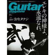 ギター・マガジン 2021年9月号(リットーミュージック) [電子書籍]