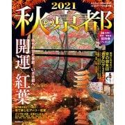 秋の京都 2021(朝日新聞出版) [電子書籍]